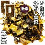 からし高菜 激辛 大薗漬物 270g×2袋 送料無料