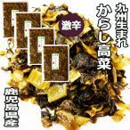 からし高菜 激辛 大薗漬物 270g×4袋 送料無料