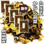からし高菜 激辛 大薗漬物 270g×5袋 送料無料