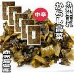 からし高菜・中辛(大薗漬物)270g×5袋【送料無料】 たかな・タカナ・美味しい高菜・たかな漬け・辛子高菜の漬物