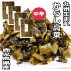 からし高菜中辛 大薗漬物 270g×4袋 送料無料 代引不可