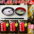 からし高菜・中辛(大薗漬物)270g×3袋【送料無料・代引不可】 たかな・タカナ・美味しい高菜・たかな漬け・辛子高菜の漬物