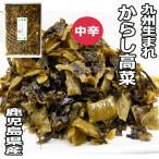 からし高菜 中辛 大薗漬物 270g×1袋 送料無料 代引不可