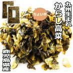 からし高菜・ちょい辛(大薗漬物)270g×2袋【送料無料】 たかな・タカナ・美味しい高菜・辛くないたかな漬け・辛子高菜の漬物