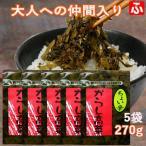 からし高菜・ちょい辛(大薗漬物)270g×5袋【送料無料】 たかな・タカナ・美味しい高菜・辛くないたかな漬け・辛子高菜の漬物