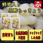 【宮崎育ち】蜂蜜入り黒酢らっきょう 270g×4袋