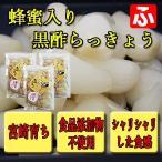 【宮崎育ち】蜂蜜入り黒酢らっきょう 270g×3袋