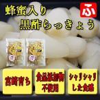 【宮崎育ち】蜂蜜入り黒酢らっきょう 270g×2袋