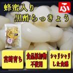 【宮崎育ち】蜂蜜入り黒酢らっきょう 270g×1袋