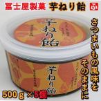 芋ねり飴500g×5個(冨士屋製菓)送料無料