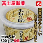米ねり飴500g×5個(冨士屋製菓)送料無料