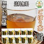 ごぼう茶(ティーバック入り1.5g×10包)×10袋 鹿児島県産・送料無料