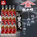 山重・最高級玄米黒酢【薩摩黒壽】700ml×12本「お買い得価格!」