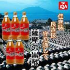 福山酢 鹿児島県産 薩摩の黒酢 500ml×5本