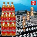 福山酢 鹿児島県産 薩摩の黒酢 500ml×10本