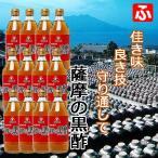 福山酢 鹿児島県産 薩摩の黒酢 500ml×12本