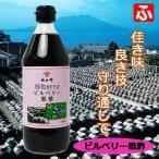 Yahoo!ふくちゃんショップ福山酢・ビルベリー黒酢 500ml×1本