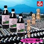 Yahoo!ふくちゃんショップ福山酢・ビルベリー黒酢 500ml×3本