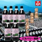 Yahoo!ふくちゃんショップ福山酢・ビルベリー黒酢 500ml×6本