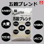 【五穀ブレンド】1kg×1袋(送料無料)