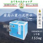 関平鉱泉水 天下の名泉水  20L箱×1箱 シリカ=155mg(1g当たり)世界トップクラスです。