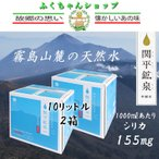 関平鉱泉水 天下の名泉水 10L箱×2箱  シリカ=155mg(1g当たり)世界トップクラスです。