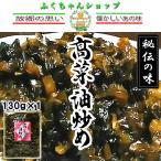 高菜油炒め 大薗漬物130g×1袋 送料無料