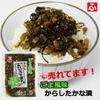【上園食品】ごま風味からしたかな漬230...