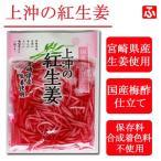 上沖の紅生姜(梅酢仕立て)50g×3袋【送料無料】
