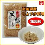 【無添加】黒酢しょうが(蜂蜜入り)130g×3袋【送料無料】
