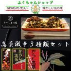 高菜激辛3種類セット 大薗漬物 オニマル 送料無料