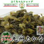 (太陽漬物)九州たかな220g×1袋【送料無料】 たかな・タカナ・国産のたかな漬け・高菜の漬物 春爛漫「春・食」大売り出し3月31日まで開催