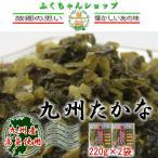 (太陽漬物)九州たかな220g×2袋【送料無料】 たかな・タカナ・美味しい高菜・国産のたかな漬け・高菜の漬物