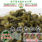 (太陽漬物)九州たかな220g×3袋【送料無料】 たかな・タカナ・美味しい高菜・国産のたかな漬け・高菜の漬物
