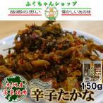 (太陽漬物)辛子たかな150g×1袋【送料無料】 タカナ・人気の高菜・国産のたかな漬け・辛子高菜の漬物