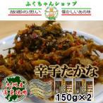 太陽漬物 辛子たかな150g×2袋 送料無料 国産の高菜 安心なたかな漬け 辛子高菜の漬物