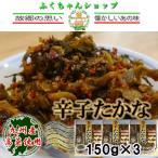 (太陽漬物)辛子たかな150g×3袋【送料無料】 タカナ・国産の高菜・安心なたかな漬け・辛子高菜の漬物