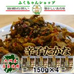 (太陽漬物)辛子たかな150g×4袋【送料無料】 タカナ・美味しい高菜・人気のたかな漬け・辛子高菜の漬物