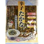 (太陽漬物)辛子たかな150g×5袋【送料無料】 タカナ・人気の高菜・たかな漬け・辛子高菜の漬物