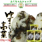 (太陽漬物)ゆずこしょう高菜120g×3袋【送料無料】