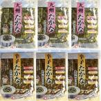 たかなセット 九州たかな3袋&辛子たかな3袋 送料無料