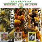 太陽漬物3種類×各2袋セット【送料無料】 たかな・タカナ・美味しい高菜・人気のたかな漬け・柚子こしょう高菜の漬物