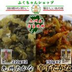 太陽漬物 九州たかな220g×2袋&辛子たかな150g×2袋セット 送料無料  たかな タカナ 美味しい高菜 人気のたかな漬け 柚子こしょう高菜の漬物