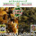 (太陽漬物)九州たかな220g&ゆずこしょう高菜120gのセット【送料無料】 たかな・タカナ・美味しい高菜・人気のたかな漬け・高菜の漬物