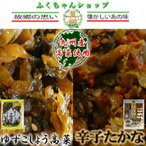 (太陽漬物)辛子たかな150g&ゆずこしょう高菜120gのセット 【送料無料】 たかな・タカナ・人気の高菜・美味しいたかな漬け・柚子こしょう高菜の漬物