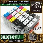 BCI-371XL+370XL 増量 互換 インクカートリッジ キヤノン CANON BCI- 371C 371M 371Y 371BK 371GY 370BK
