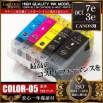 BCI-7e 4色5個 セット BCI-3E7E/5MP 互換 インクカートリッジ キヤノン CANON