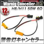 ワーニングキャンセラー 抵抗 6Ω 50W H8 H11 LEDフォグ ハイフラ防止 2個セット
