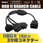 OBD2 3分岐 分岐ケーブル 分岐ハーネス 分岐コネクター 分岐コネクタ