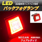 ショッピングLED LEDバックフォグランプ フェアレディZ Z34 ブレーキランプ テールランプ バックフォグ